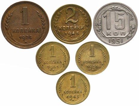 купить Набор из 6 монет 1924-1951