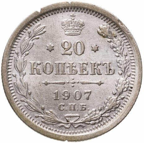 купить 20 копеек 1907 СПБ ЭБ