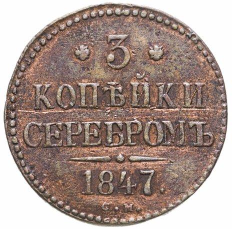 купить 3 копейки 1847 СМ