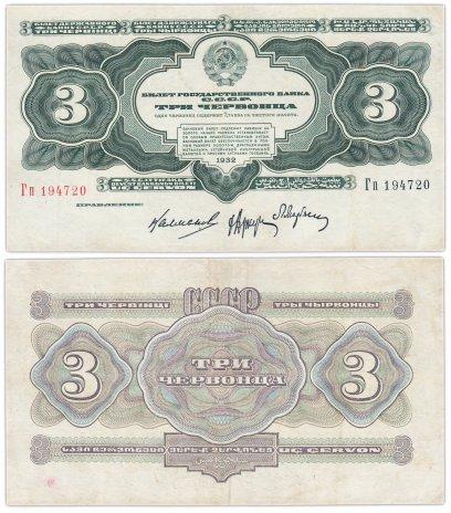 купить 3 червонца 1932 Калманович М. И., Аркус Г. М., Марьясин Л. Е.
