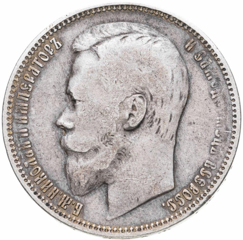 купить 1 рубль 1901 ФЗ
