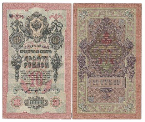 купить 10 рублей 1909 Шипов