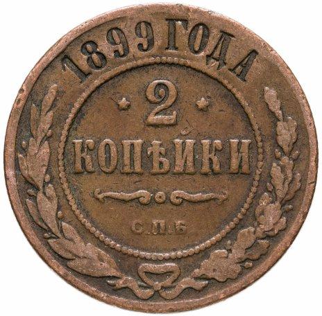 купить 2 копейки 1899 СПБ