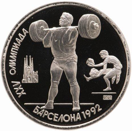 купить 1 рубль 1991  XXV Олимпийские игры 1992 года, Барселона тяжелая атлетика