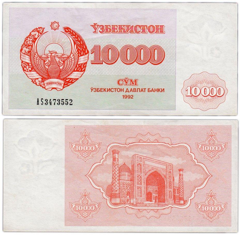 купить Узбекистан 10000 сум 1992 (Pick 72а)