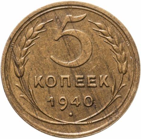 купить 5 копеек 1940