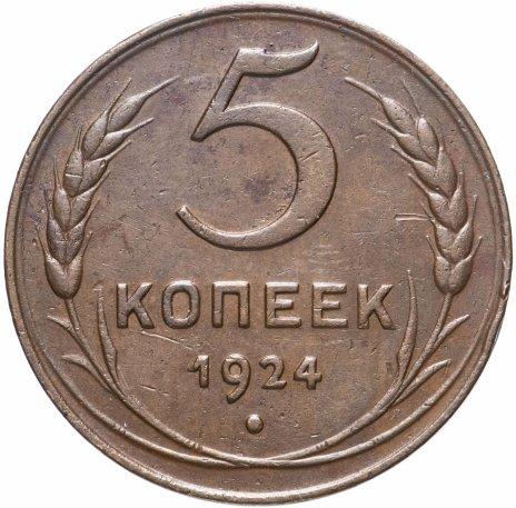 купить 5 копеек 1924