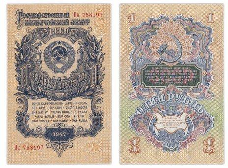 купить 1 рубль 1947 (1957) 15 лент в гербе, тип литер Большая/маленькая ПРЕСС