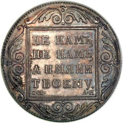 купить 1 рубль 1801 года СМ-АИ новодел