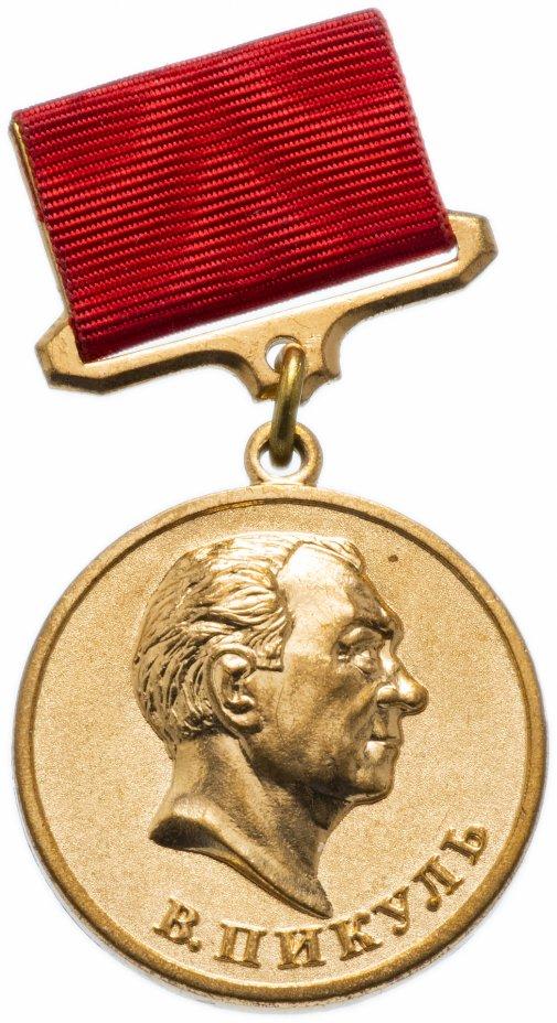 купить Медаль лауреата международной премии им. В. С. Пикуля