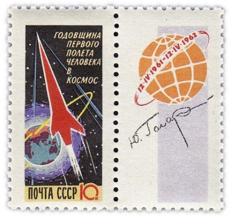 """купить 10 копеек 1962 """"Космический корабль и земной шар"""""""