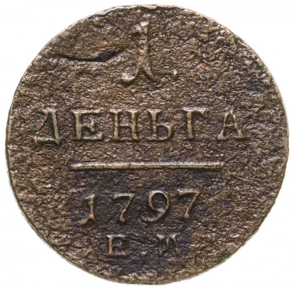 купить Деньга 1797 ЕМ