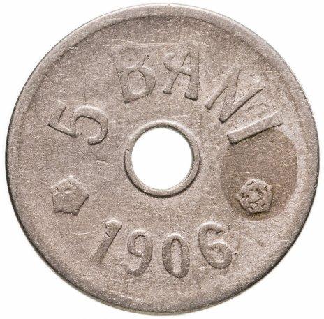 купить Румыния 5 бань (bani) 1906, без отметки монетного двора
