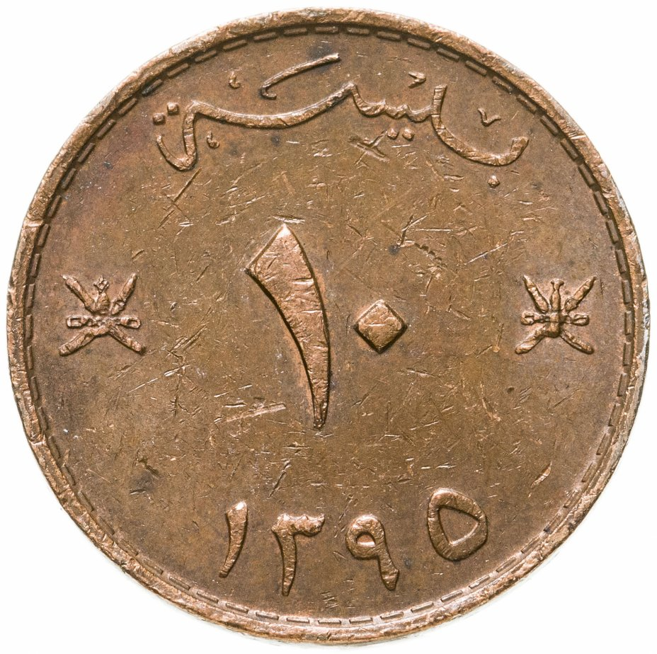 """купить Оман 10 байз (baisa) 1975 """"FAO (ФАО)"""""""