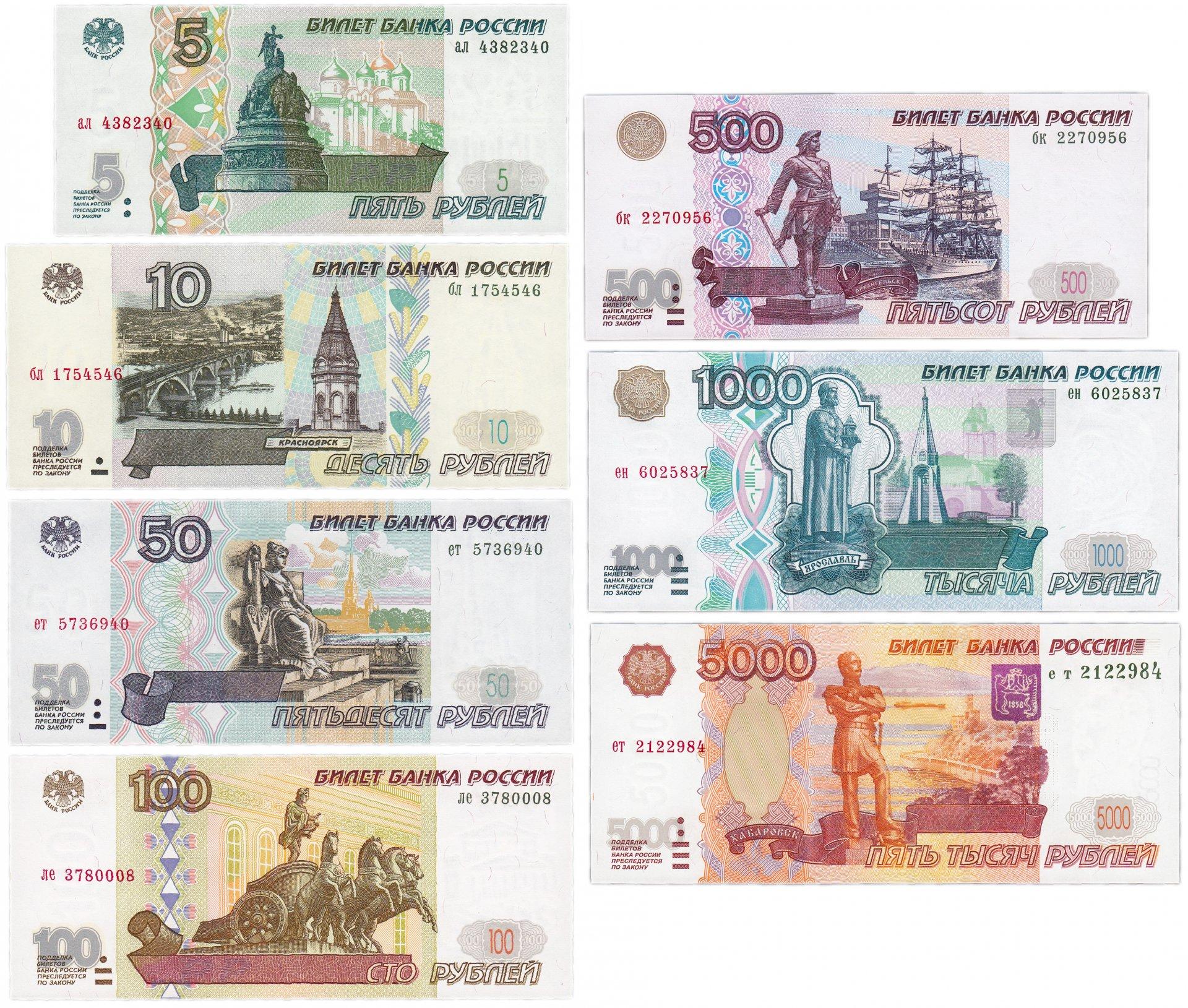 картинки рублей печатать идея поехать калифорнию