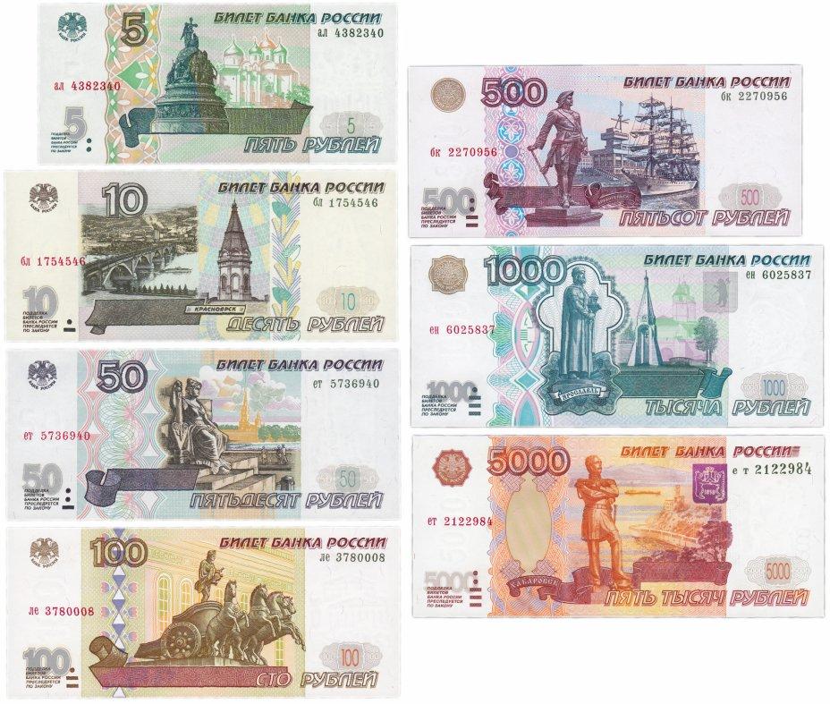 купить Полный набор банкнот образца 1997 года (без модификации) 5, 10, 50, 100, 500, 1000 и 5000 рублей (7 боны) ПРЕСС