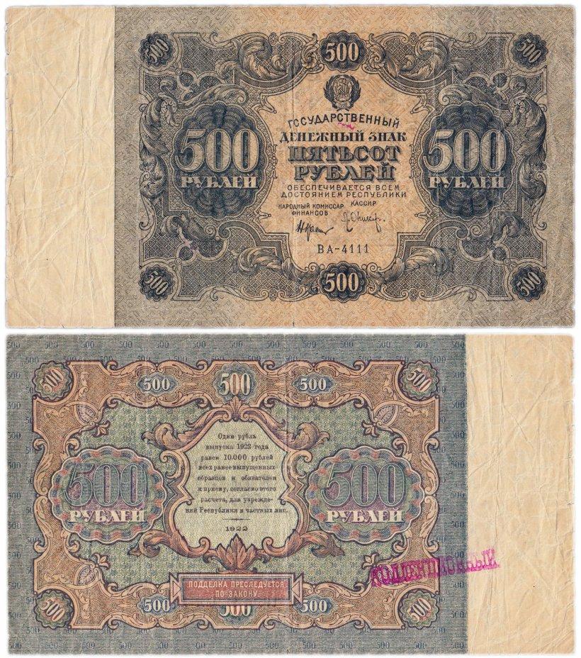 купить 500 рублей 1922 наркомфин Крестинский, кассир Оников
