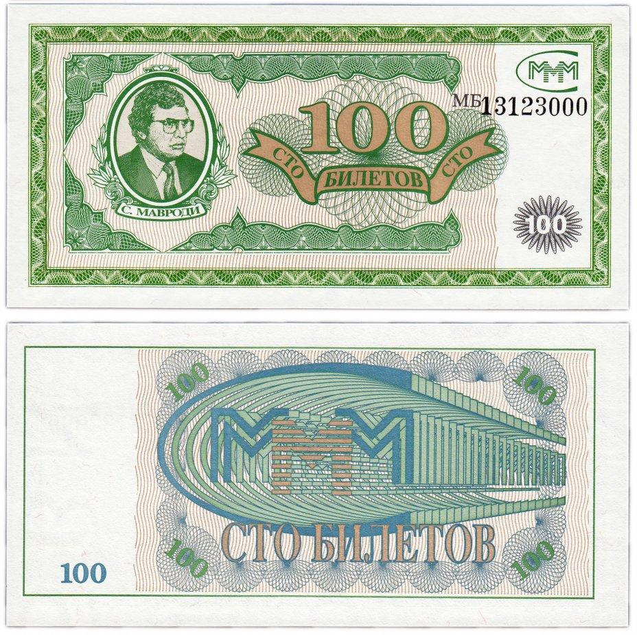 купить МММ 100 билетов, 1-й выпуск, серия МБ