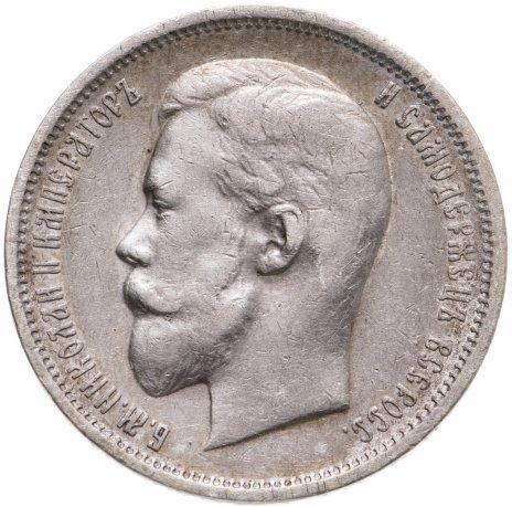 купить 50 копеек 1911 ЭБ
