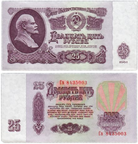 купить 25 рублей 1961