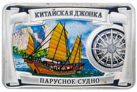 """купить Жетон """"Самые красивые корабли мира. Китайская джонка"""""""