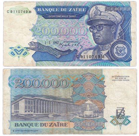 купить Заир 200000 заир 1992 (Pick 42)