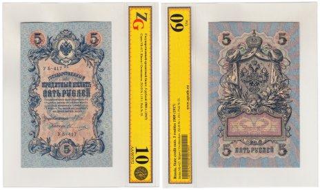 купить 5 рублей 1909 Шипов, кассир Овчинников, в слабе ZG Unc60 ПРЕСС