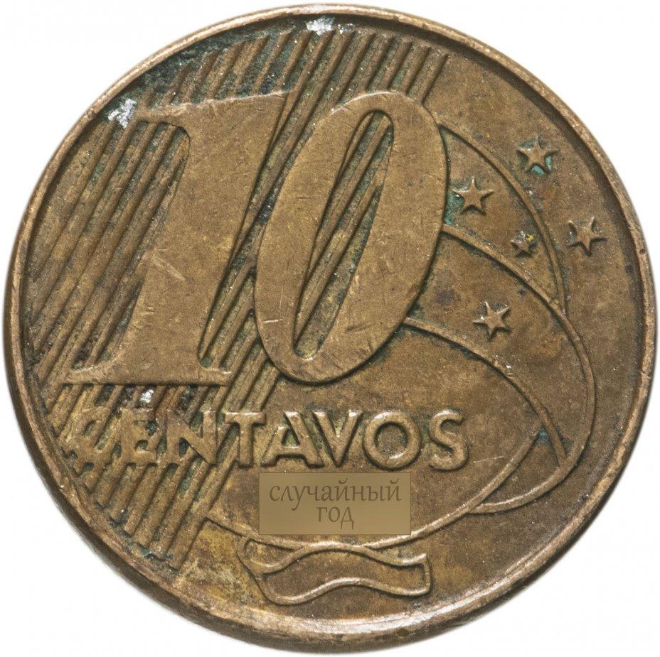 купить Бразилия 10 сентаво (centavos) 1998-2021, случайная дата