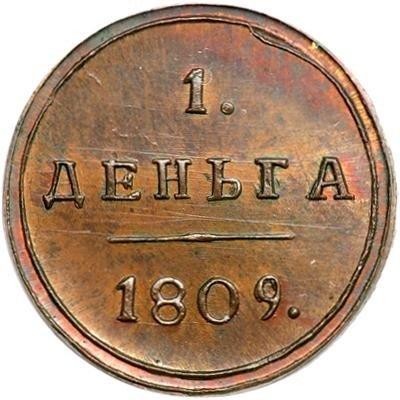 купить деньга 1809 года КМ новодел