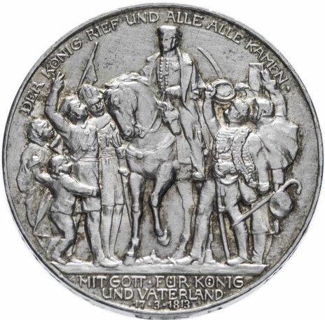 """купить Германская империя (Пруссия) 3 марки 1913 """"100 лет объявлению войны против Франции"""