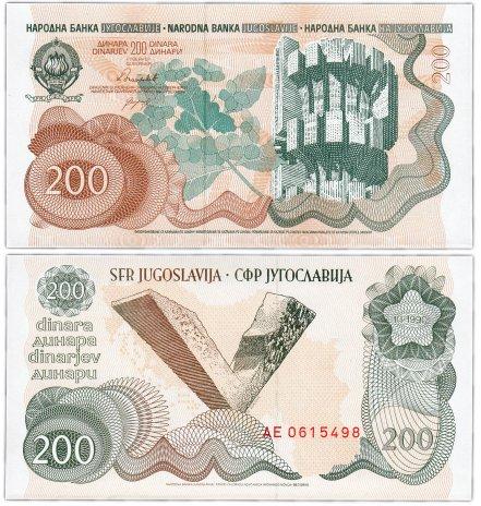 купить Югославия 200 динар 1990 (Pick 102)