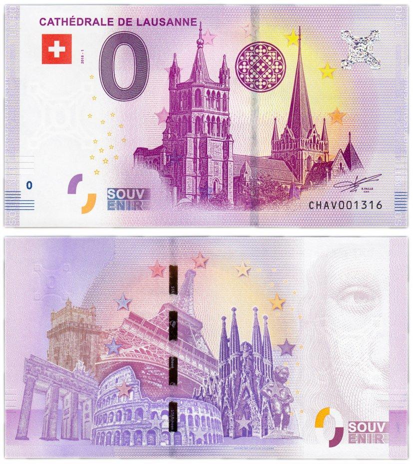 купить 0 евро (euro) «Лозаннский собор» 2018 1-серия (CH AV-1)