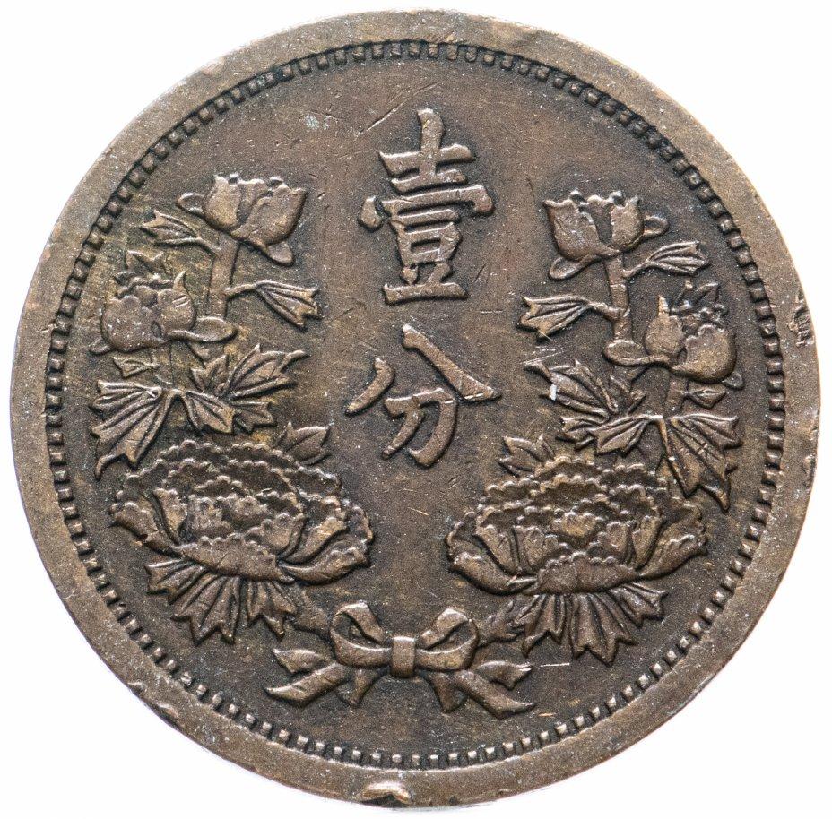 купить Китай, Маньчжоу-Го 1 фынь (fen) 1936 Японская оккупация