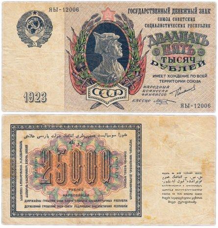 купить 25000 рублей 1923 наркомфин Сокольников, кассир Козлов