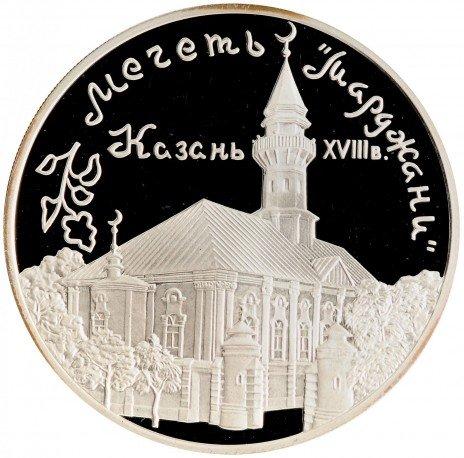 купить 3 рубля 1999 ММД Proof мечеть «Марджани», г. Казань