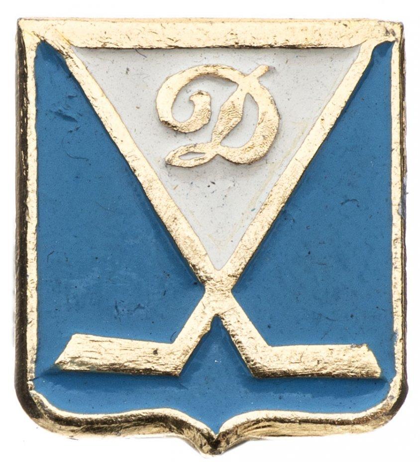 купить Значок  Динамо Хоккей  СССР (Разновидность случайная )