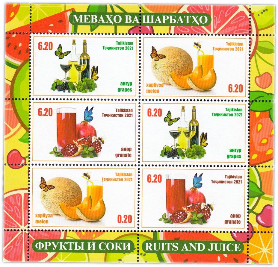 купить Таджикистан 2021 малый лист (Фрукты, соки и вино)