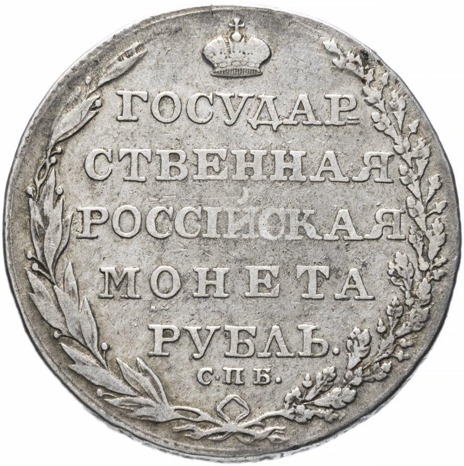 купить 1 рубль 1804 СПБ-ФГ