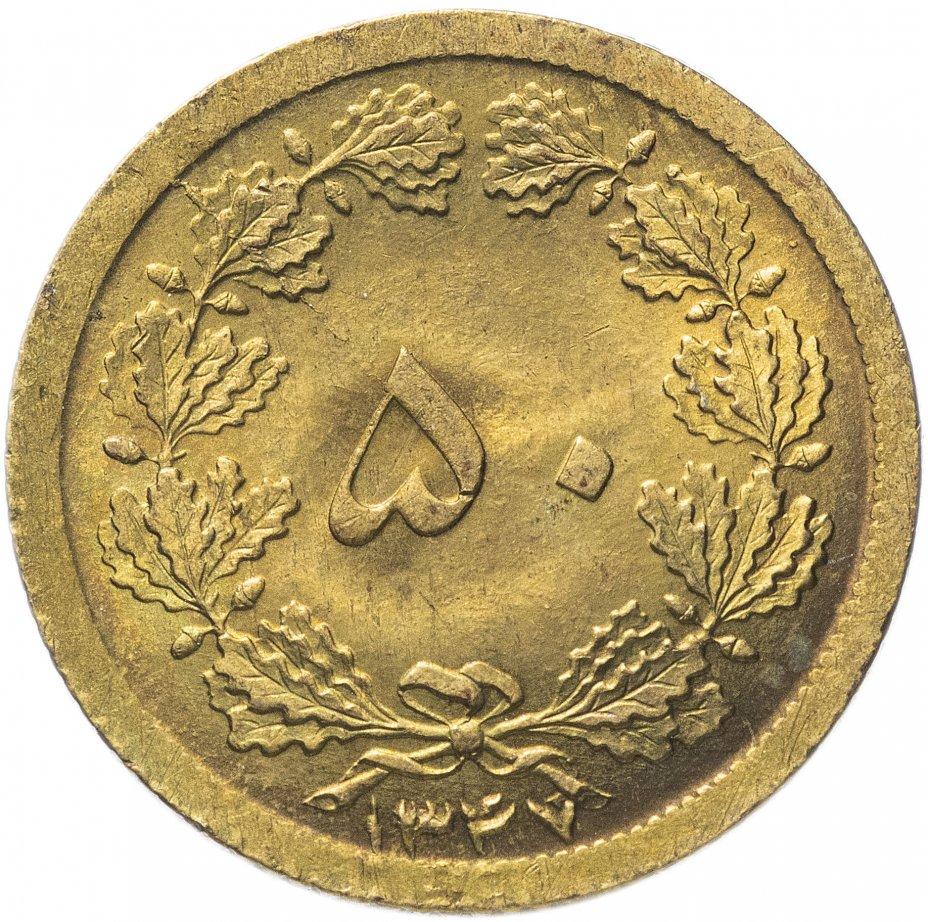 купить Иран 50 динаров (dinar) 1969