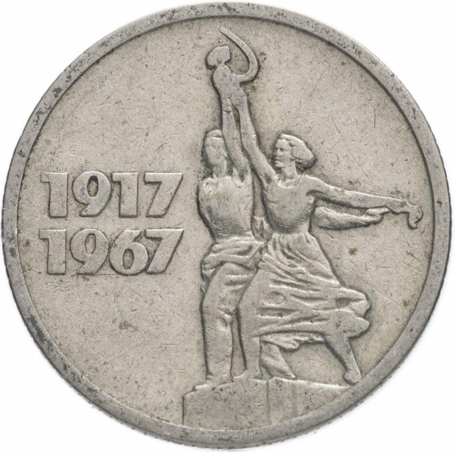 купить 15 копеек 1967 50 лет Советской власти