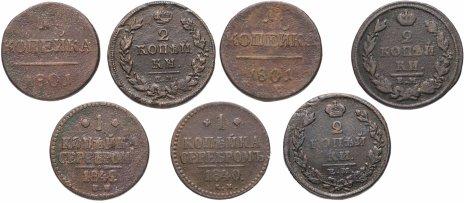 купить Набор из 7 монет 1801-1842