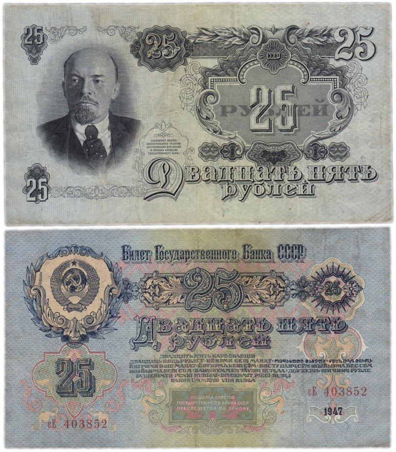 купить 25 рублей 1947 16 лент в гербе, 1-й тип шрифта, тип литер маленькая/Большая