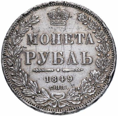 купить 1 рубль 1849 СПБ-ПА Св. Георгий без плаща