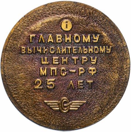 """купить Медаль """"Главному вычислительному центру МПС-РФ 25 лет"""""""