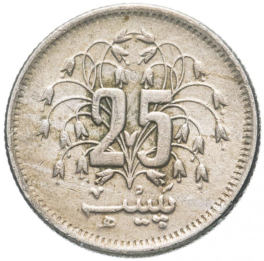 купить Пакистан 25 пайс (paise) 1975-1981, случайная дата