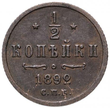 купить 1/2 копейки 1892 СПБ