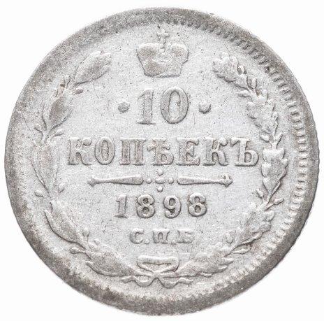 купить 10 копеек 1898 СПБ-АГ