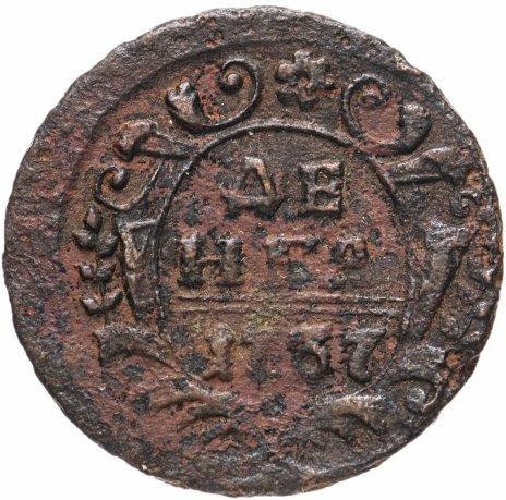 купить Денга 1737