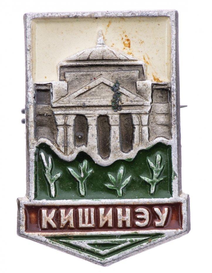 """купить Значок СССР""""Кишинэу"""""""