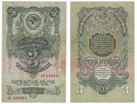 купить 3 рубля 1947 (1957) 15 лент в гербе, 1-й тип шрифта